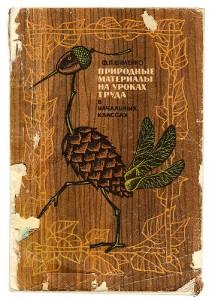 rosyjska-literatura